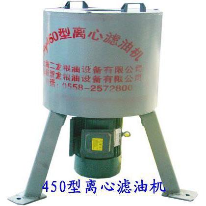 450型离心滤油机