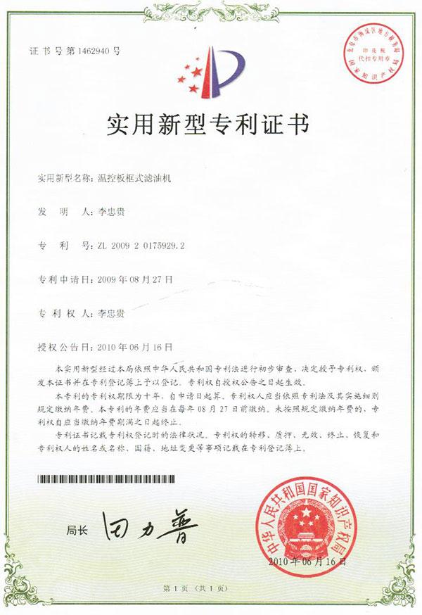 温控板框式过滤机国家专利