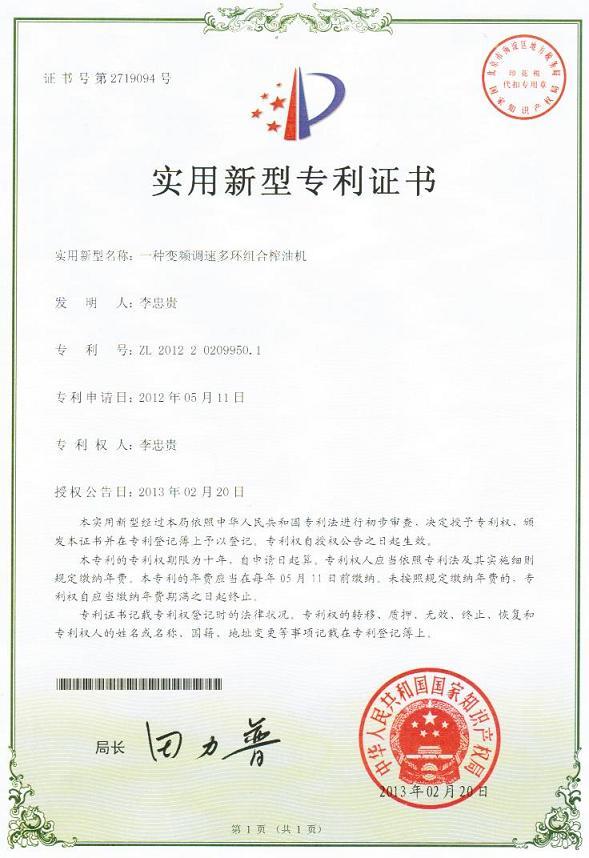 二龙贝博官方下载注册商标