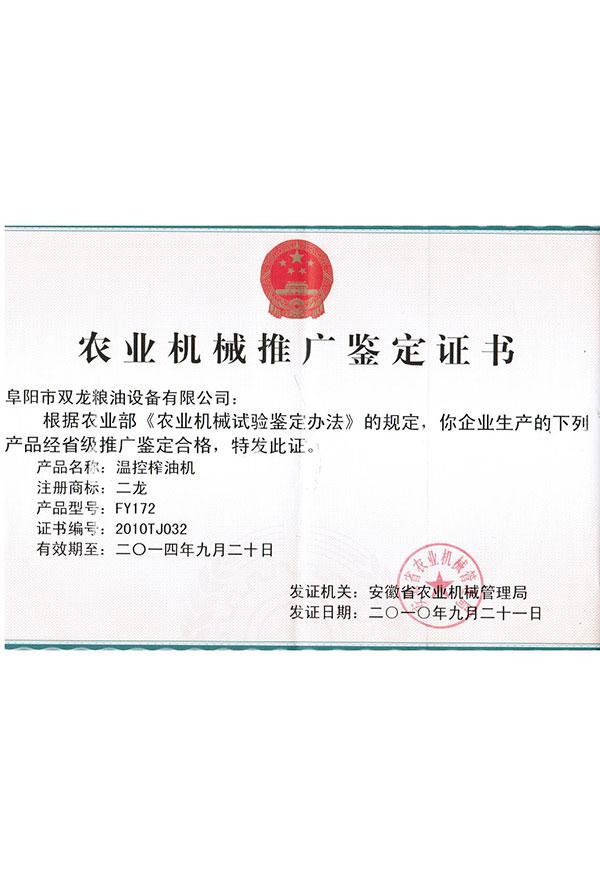FY172型贝博官方下载农机推广证书