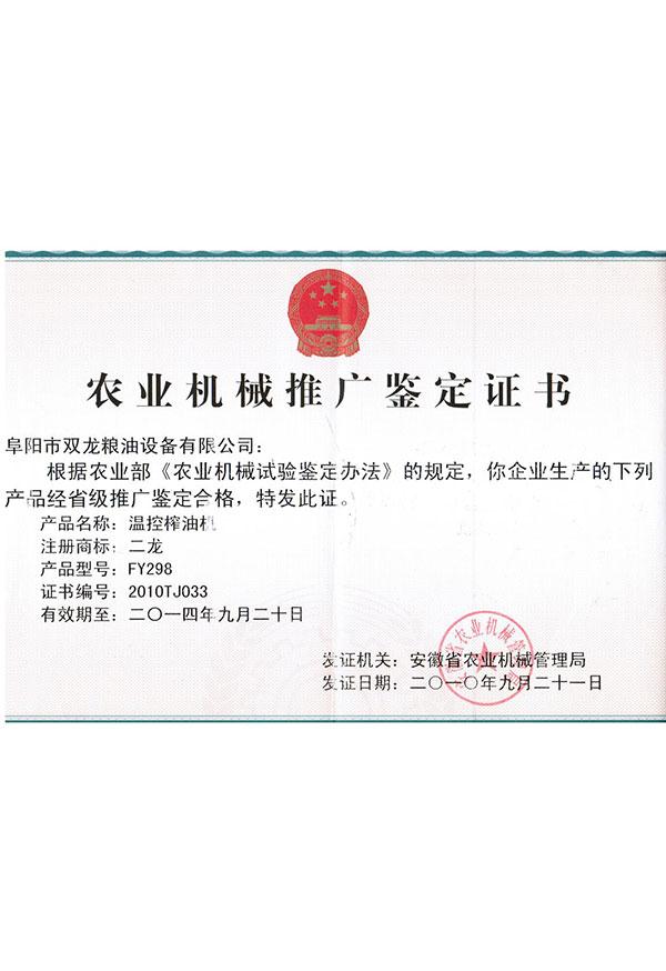 FY298型贝博官方下载农机推广证书