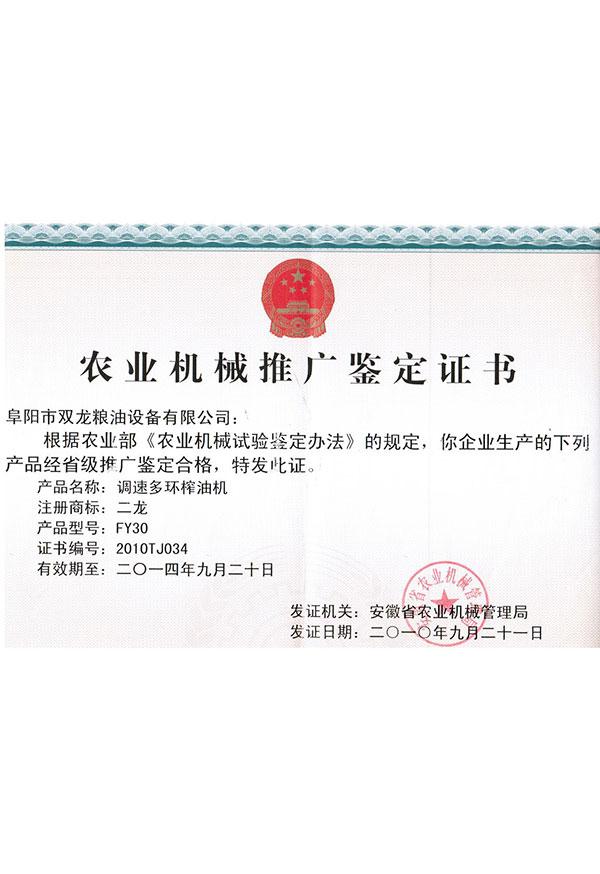 FY30型贝博官方下载农机推广证书